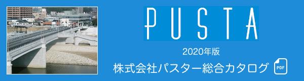 株式会社パスター総合カタログ2020年版